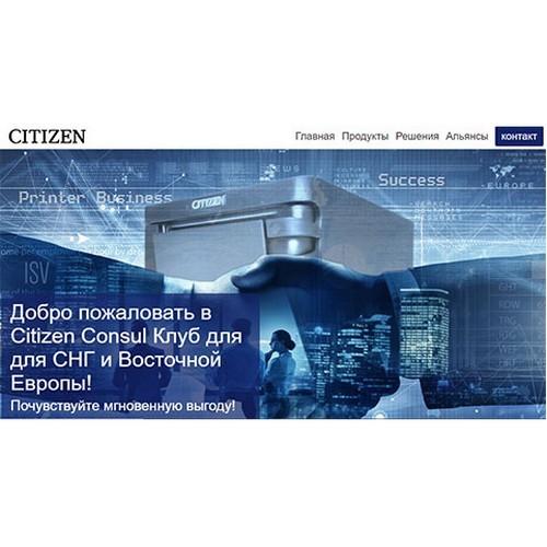 Citizen апускает партнерскую программу Citizen Consul Club в России