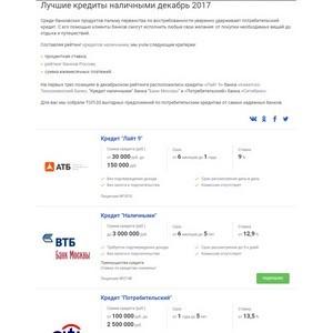 Выберу.ру разработал декабрьский топ-20 потребительских кредитов