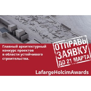 LafargeHolcim Awards: 50 дней до окончания приема заявок