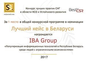 Проект IBA Institute — победитель конкурса лучших практик КСО в СНГ