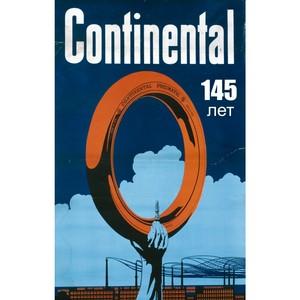 14 с половиной фактов в год 145-летия Continental