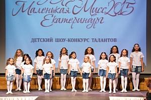 Детский конкурс красоты и таланта «Маленькая Мисс Екатеринбург 2016»!