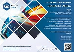 I Студенческий конкурс проектов с использованием базальтокомпозитов «Базальт Авто»