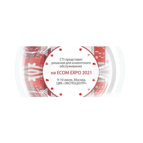 CTI представит решения для клиентского обслуживания на Ecom Expo 2021