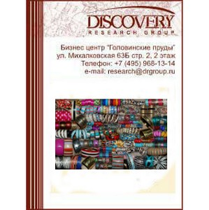 Анализ рынка бижутерии в России