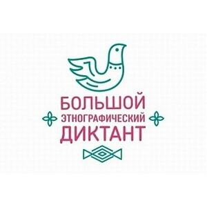 Большой этнографический диктант пройдет 2 ноября