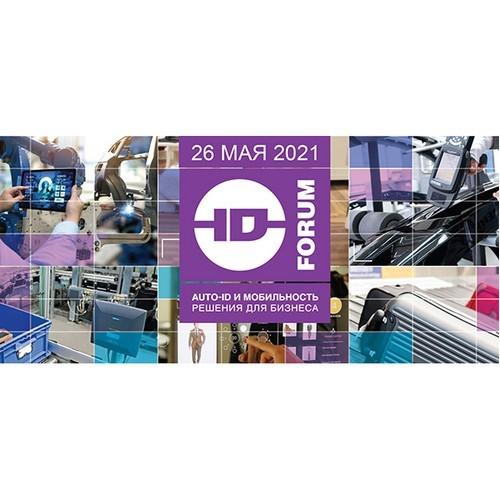 VI международный форум Auto-ID & Mobility пройдет 26 мая 2021 года