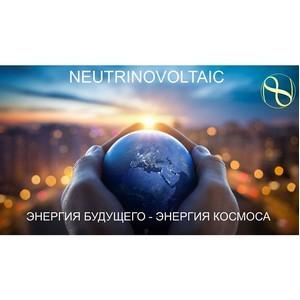 Neutrino Energy Group. Neutrino Energy и Neutrinovoltaic - вчера утопия, сегодня реальность производства энергии