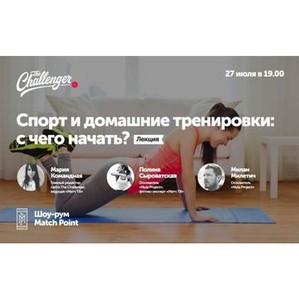 Вторая лекция от Match Point и The Challenger «Спорт и домашние тренировки: с чего начать?»