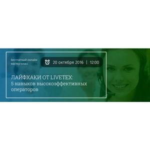 Вебинар LiveTex: пять навыков высокоэффективных операторов