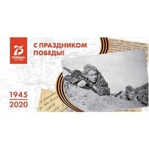 Онлайн-мероприятия, посвященные 75-летию Победы в ВОВ