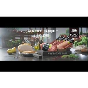 Компания «Ближние Горки» объявляет о старте рекламной компании «Фермерские традиции у вас дома»