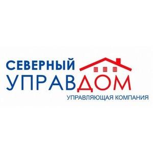 «Северный управдом» вновь победил в региональном конкурсе ЖКХ