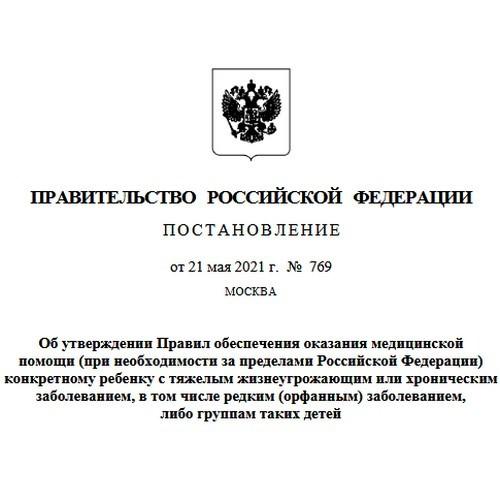 Утвержден порядок помощи детям за счёт средств фонда «Круг добра»