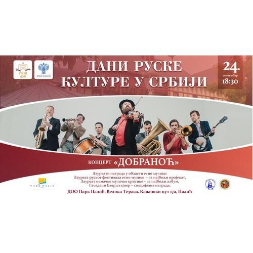 В рамках Дней России в Сербии  пройдёт концерт ансамбля «Добраночь»