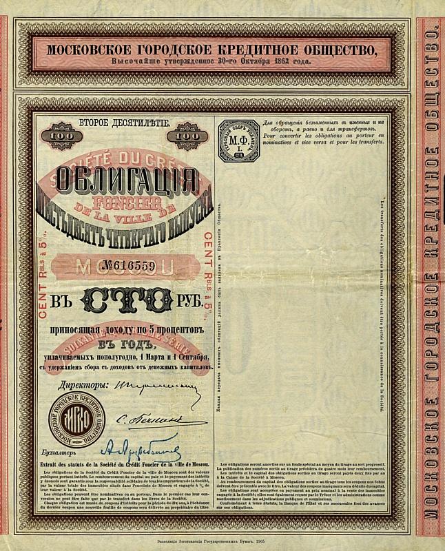 Московское городское кредитное общество, 5-процентная облигация в 100 рублей на предъявителя, выпуск 64, десятилетие 2, 1905 год, аверс.