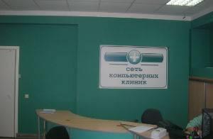 В Казани открылась вторая в городе Компьютерная клиника - №163