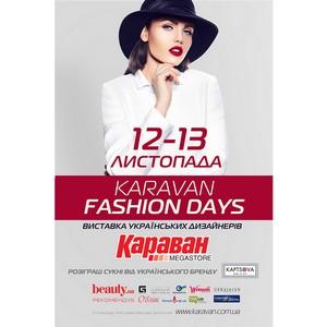 В Днепропетровске 12-13 ноября 2016 состоится «Karavan Fashion Days»