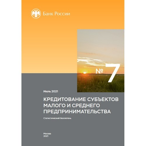 МСП в июле было выдано кредитов на 830,3 млрд рублей
