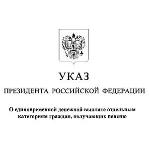 Подписан указ о единовременной выплате отдельным категориям граждан