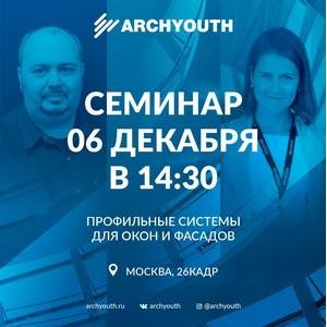 Профильные системы – семинар для участников и гостей ArchYouth-2020