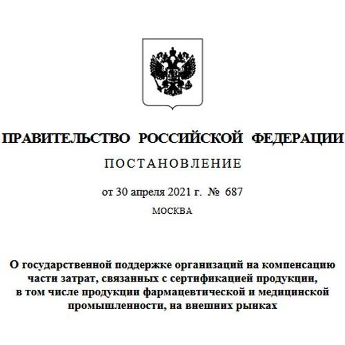 Правительство поддержит экспортёров лекарств и медицинской продукции