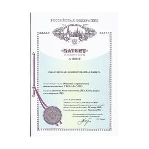 «Свеза» запатентовала продукт для монолитного строительства