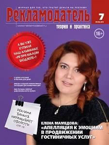 Анонс журнала «Рекламодатель», №7, 2013.