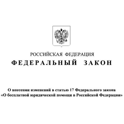 Внесены изменения в закон о бесплатной юридической помощи