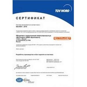 «Бытпласт» успешно прошёл ресертификацию на соответствие ISO 9001:2015