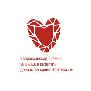 Итоги VIII Всероссийской премии за вклад в развитие донорства крови «СоУчастие»