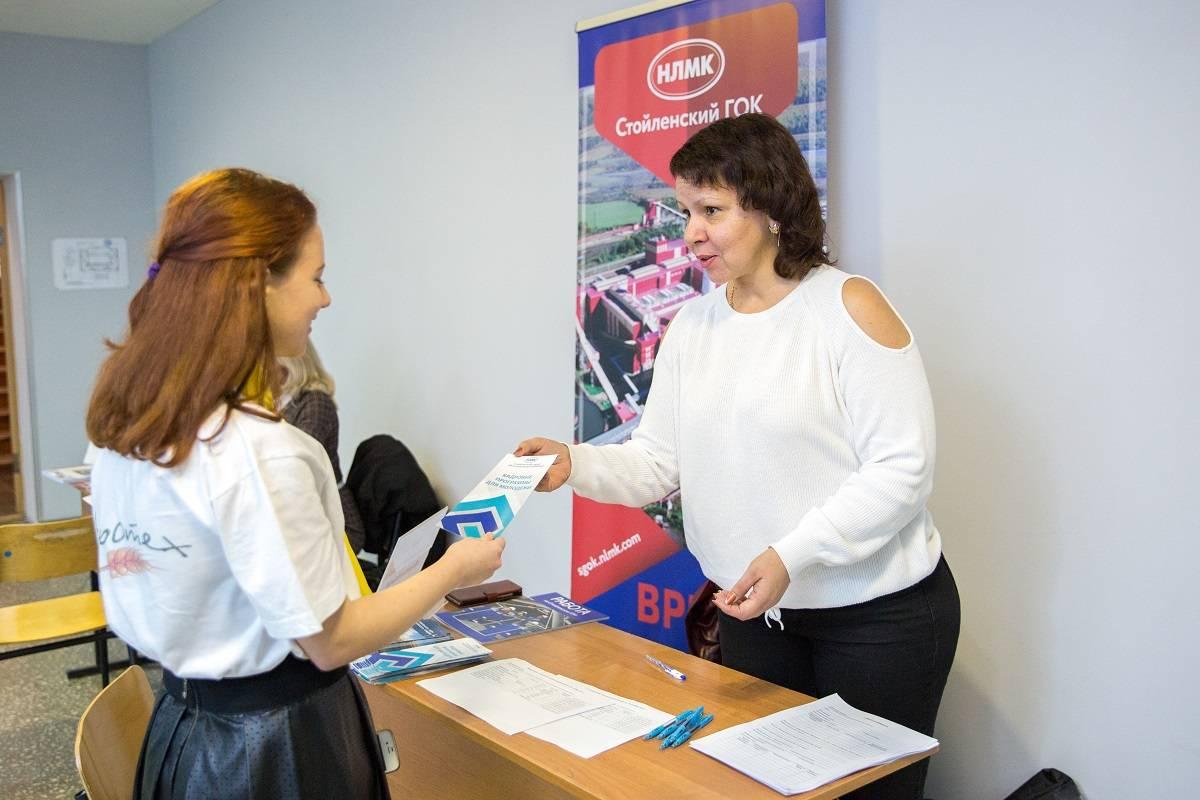 Стойленский ГОК принял участие в областной выставке-ярмарке вакансий