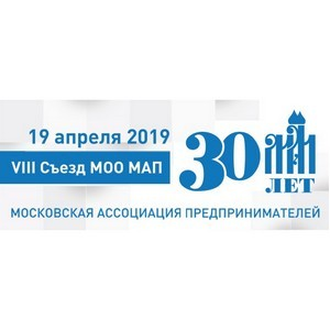 VIII отчетно-выборный съезд МОО «МАП»