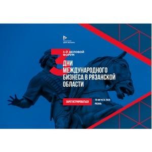 Третий деловой форум «Дни международного бизнеса в Рязанской области»