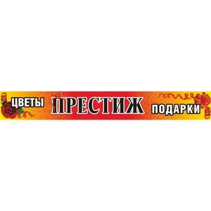 Новый интернет-магазин доставки цветов «Престиж» открылся в Перми!
