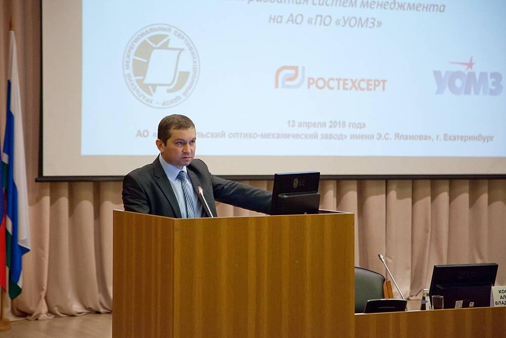 Системы менеджмента качества обсудили на АО «ПО «УОМЗ»