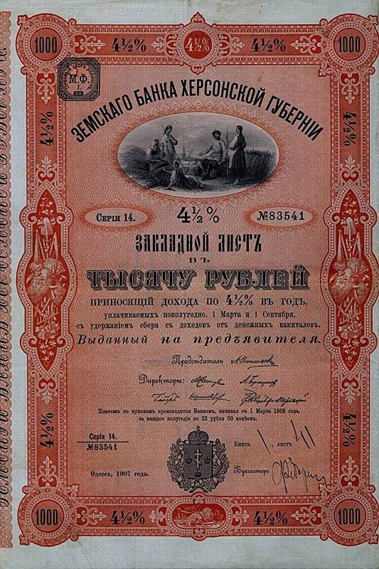 Земский банк Херсонской губернии, 4,5-процентный закладной лист в 1000 рублей на предъявителя, 14 серия, Одесса, 1907 год.