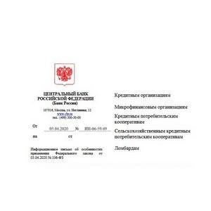 Информписьмо об особенностях применения закона от 03.04.2020 №106-ФЗ