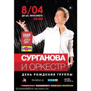 Сурганова и Оркестр - день рождения группы