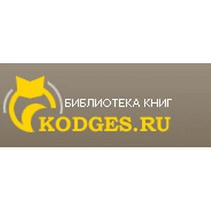 Электронная библиотека «Кодгес» теперь «Вконтакте»