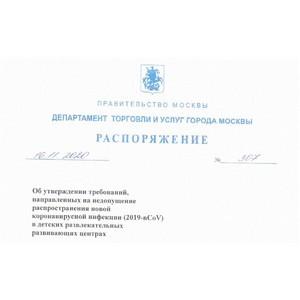 Covid-19: Требования для детских развлекательных центров Москвы
