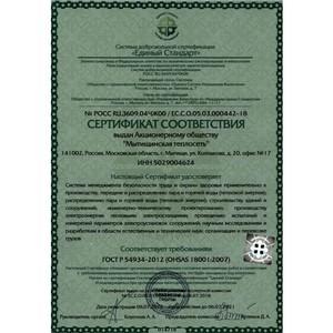 АО «Мытищинская теплосеть» подтвердило качество системы управления охраной труда