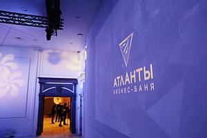 Предприниматели обменялись опытом на «Бизнес-Бане» для «Атлантов»
