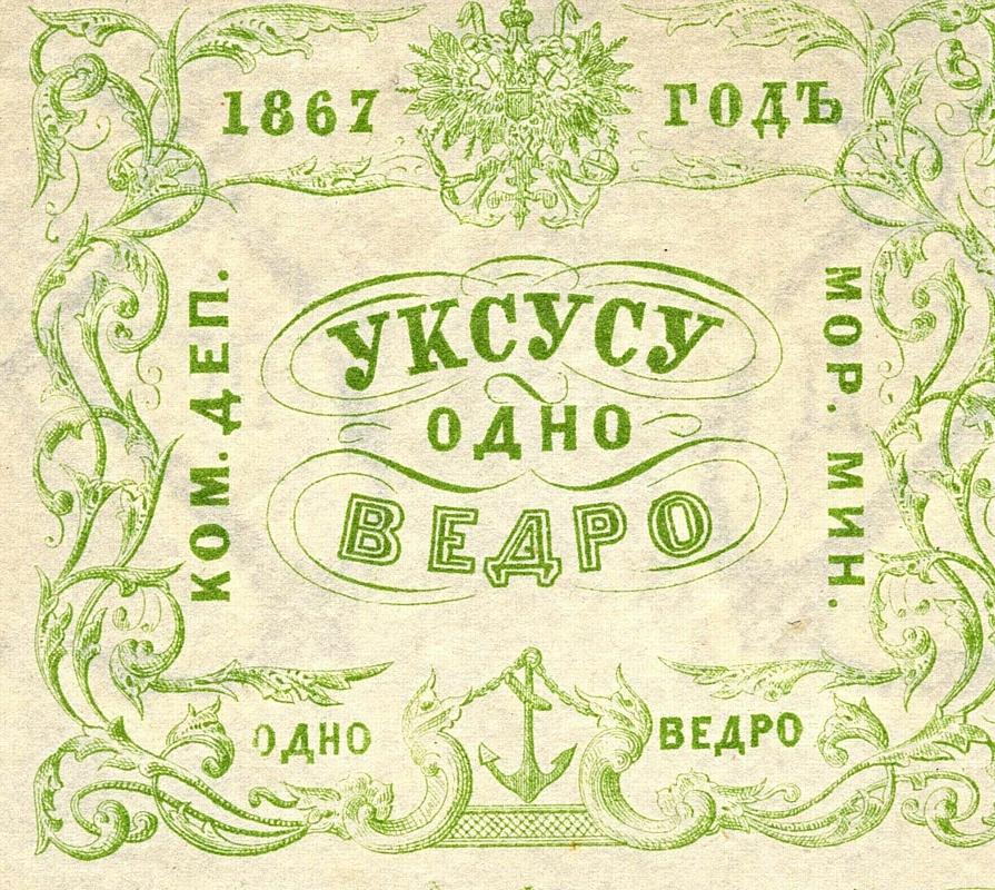 Коммерческий департамент Морского министерства, квитанция, 1 ведро уксуса, 1867 год.