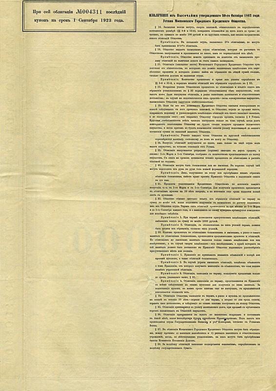 Московское городское кредитное общество, 4,5-процентная облигация в 5000 рублей на предъявителя, выпуск 17, десятилетие 2, 1913 год реверс.