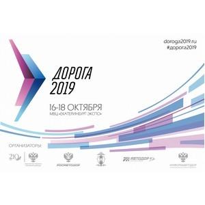 С 16 по 18 октября в Екатеринбурге состоялась выставка «Дорога 2019»