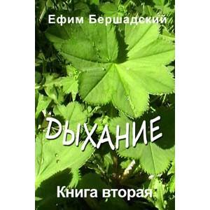 Состоялась долгожданная презентация второй книги из серии «Дыхание» Ефима Бершадского