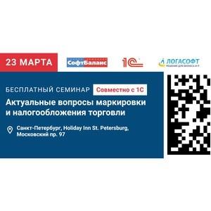 Бесплатный семинар: Актуальные вопросы маркировки и налогообложения