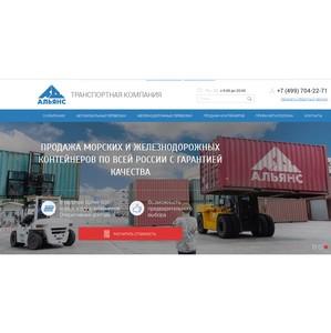 Партнерская программа для транспортных компаний от ООО «ТД Альянс»