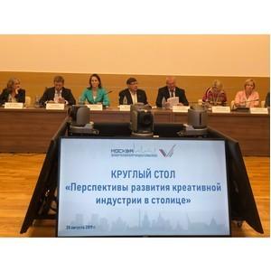 Эксперты предложили поддержать креативную индустрию в столице